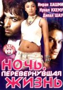 Смотреть фильм Ночь, перевернувшая жизнь онлайн на KinoPod.ru бесплатно