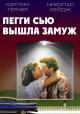 Смотреть фильм Пегги Сью вышла замуж онлайн на Кинопод бесплатно