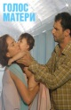 Смотреть фильм Голос матери онлайн на Кинопод бесплатно