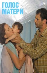 Смотреть Голос матери онлайн на Кинопод бесплатно