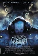 Смотреть фильм Повелитель стихий онлайн на KinoPod.ru платно