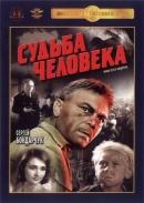 Смотреть фильм Судьба человека онлайн на KinoPod.ru бесплатно