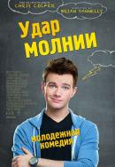 Смотреть фильм Удар молнии онлайн на KinoPod.ru бесплатно