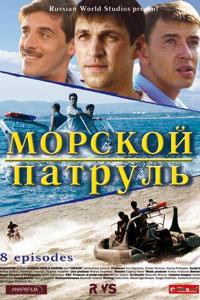Смотреть Морской патруль онлайн на Кинопод бесплатно