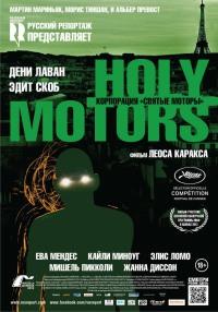 Смотреть Корпорация «Святые моторы» онлайн на Кинопод бесплатно