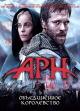 Смотреть фильм Арн: Объединенное королевство онлайн на Кинопод бесплатно