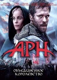 Смотреть Арн: Объединенное королевство онлайн на Кинопод бесплатно