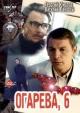 Смотреть фильм Огарева, 6 онлайн на Кинопод бесплатно