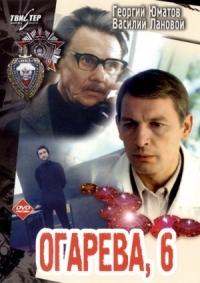 Смотреть Огарева, 6 онлайн на Кинопод бесплатно