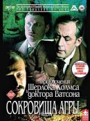 Смотреть фильм Шерлок Холмс и доктор Ватсон: Сокровища Агры онлайн на Кинопод бесплатно