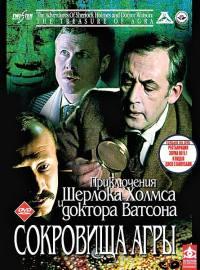 Смотреть Шерлок Холмс и доктор Ватсон: Сокровища Агры онлайн на Кинопод бесплатно
