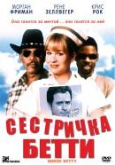 Смотреть фильм Сестричка Бетти онлайн на KinoPod.ru платно