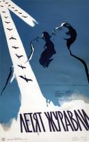 Смотреть фильм Летят журавли онлайн на KinoPod.ru бесплатно