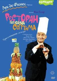 Смотреть Ресторан господина Септима онлайн на KinoPod.ru бесплатно