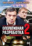 Смотреть фильм Оперативная разработка 2: Комбинат онлайн на KinoPod.ru бесплатно