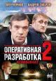Смотреть фильм Оперативная разработка 2: Комбинат онлайн на Кинопод бесплатно