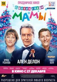 Смотреть С новым годом, мамы! онлайн на Кинопод бесплатно