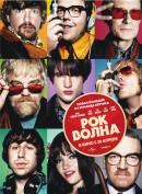Смотреть фильм Рок-волна онлайн на KinoPod.ru платно