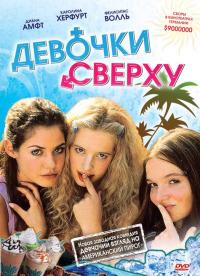 Смотреть Девочки сверху онлайн на Кинопод бесплатно
