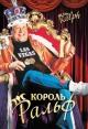 Смотреть фильм Король Ральф онлайн на Кинопод бесплатно