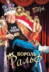 Смотреть Король Ральф онлайн на Кинопод бесплатно