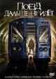Смотреть фильм Поезд дальше не идет онлайн на Кинопод бесплатно