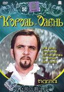 Смотреть фильм Король-олень онлайн на KinoPod.ru бесплатно