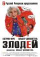 Смотреть фильм Злодей онлайн на Кинопод бесплатно