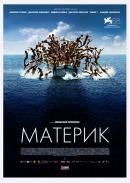 Смотреть фильм Материк онлайн на Кинопод бесплатно