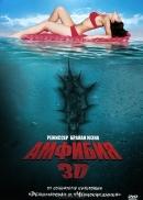 Смотреть фильм Амфибия 3D онлайн на KinoPod.ru бесплатно