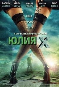 Смотреть Юлия Икс онлайн на Кинопод бесплатно