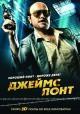 Смотреть фильм Джеймс Понт онлайн на Кинопод бесплатно