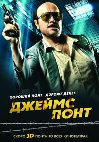 Смотреть Джеймс Понт онлайн на Кинопод бесплатно