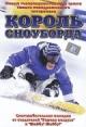 Смотреть фильм Король сноуборда онлайн на Кинопод бесплатно