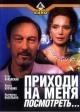 Смотреть фильм Приходи на меня посмотреть онлайн на Кинопод бесплатно