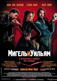Смотреть Мигель и Уильям онлайн на Кинопод бесплатно