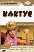 Смотреть фильм Цветок кактуса онлайн на KinoPod.ru платно