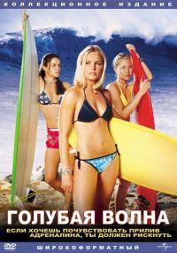 Смотреть Голубая волна онлайн на Кинопод бесплатно
