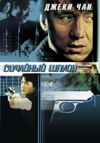 Смотреть Случайный шпион онлайн на Кинопод бесплатно