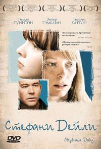 Смотреть Стефани Дейли онлайн на Кинопод бесплатно