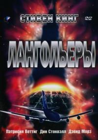 Смотреть Лангольеры онлайн на KinoPod.ru бесплатно