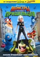 Смотреть фильм Монстры против пришельцев онлайн на KinoPod.ru платно