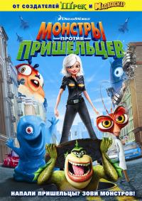 Смотреть Монстры против пришельцев онлайн на Кинопод бесплатно