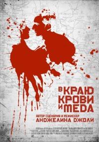 Смотреть В краю крови и меда онлайн на Кинопод бесплатно