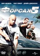 Смотреть фильм Форсаж 5 онлайн на Кинопод бесплатно