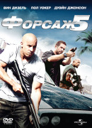 Смотреть фильм Форсаж 5 онлайн на KinoPod.ru бесплатно