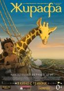 Смотреть фильм Жирафа онлайн на Кинопод бесплатно