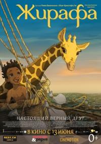 Смотреть Жирафа онлайн на Кинопод бесплатно