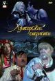 Смотреть фильм Хуторские страсти онлайн на Кинопод бесплатно