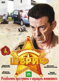 Смотреть Шериф онлайн на Кинопод бесплатно